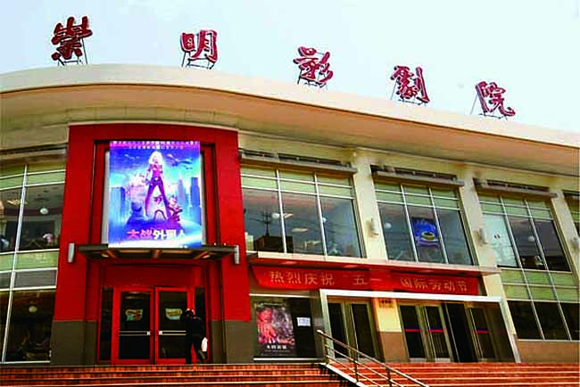 Se unen Shangai Film Group y Grupo Bailian para liderar los cines en China.